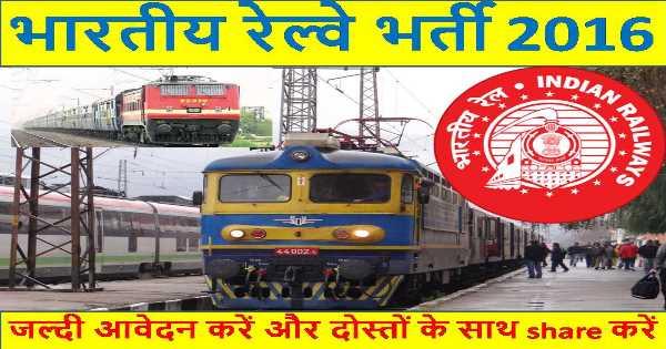 Indian railway latest jobs 2016